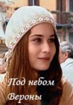 Под Небом Вероны Торрент